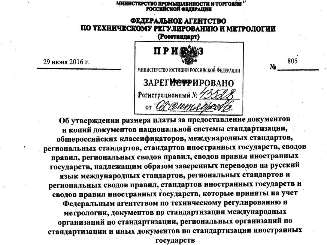 лежали Порядок предоставления заверенных копий документов дорогу